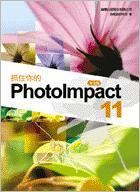 抓住你的 PhotoImpact 11 中文版