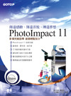 快快樂樂學 PhotoImpact 11-cover