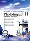 快快樂樂學 PhotoImpact 11-cover