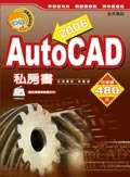 AutoCAD 2006 私房書-cover