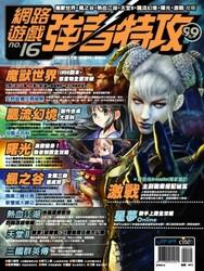 網路遊戲強者特攻 NO. 16