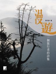 漫遊一個旅行者的詩集-cover