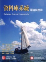 資料庫系統理論與應用 (Database System Concepts, 5/e)-cover