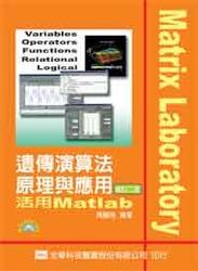 遺傳演算法原理與應用-活用Matlab, 2/e-cover
