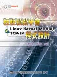 輕輕鬆鬆學會 Linux Kernel Module 及 TCP/IP 程式設計-cover
