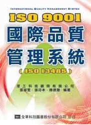 ISO 9001 國際品質管理系統(ISO 13485)-cover