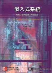 嵌入式系統-結構、程式設計、系統設計(Embedded Systems: Architecture, Programming and Design)-cover