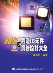 8051 與週邊 IC 元件實務設計大全-cover