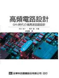高頻電路設計-cover