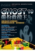 Ghost 10 備份救援王-cover