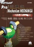 Pro/Mechanism/MECHANICA Wildfire 2.0 機構/運動/結構/熱力分析-cover