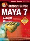MAYA 7 基礎造型與設計私房書-cover