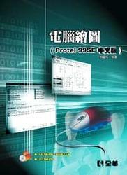 電腦繪圖 (Protel 99SE 中文版)-cover