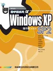 Windows XP SP2 隨手翻-cover