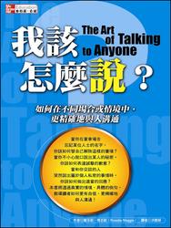 我該怎麼說?如何在不同場合或情境中,更精確地與人溝通 (The Art of Talking to Anyone)-cover