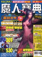 魔人寶典 NO.2-cover