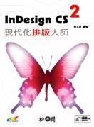 InDesign CS2 現代化排版大師-cover