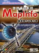 地理資訊系統 MapInfo 基礎操作自學方案-cover
