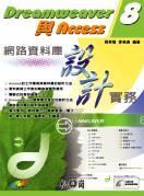 Dreamweaver 8 與 Access 網路資料庫設計實務-cover