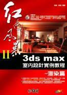 紅色風暴 II 3ds max 室內設計實例教程-渲染篇-cover