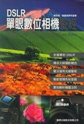 DSLR 單眼數位相機聖經-cover