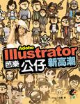 Adobe Illustrator 芭樂公仔新高潮, 2/e-cover