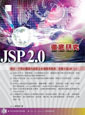 JSP 2.0 徹底研究-cover