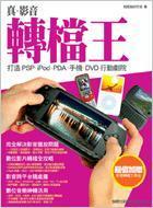真‧影音轉檔王-打造 PSP、iPod、PDA、手機、DVD 行動劇院-cover