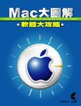 Mac 大圖解-軟體大攻略-cover