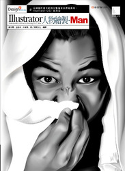 Illustrator 人物繪製─MAN-cover