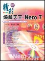 精彩 DIY 燒錄天王-Nero 7-cover