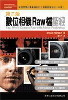 數位相機 Raw 檔聖經 (Read World Camera Raw with Adobe Photoshop, 2/e)-cover