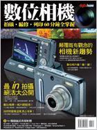數位相機:拍攝、編修、列印 60 分鐘全掌握-cover