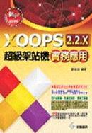 網 go 2006 XOOPS 2.2.X 超級架站機實務應用-cover