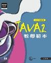 Java 2 教學範本-J2SE5 增修版-cover