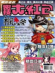 網路遊戲密技大紅包 2006-cover