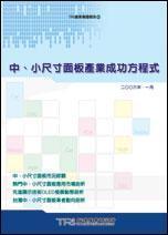 中、小尺寸面板產業成功方程式-cover
