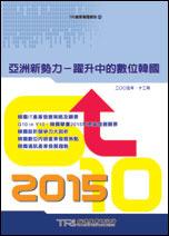 亞洲新勢力-躍升中的數位韓國-cover
