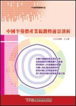 中國半導體產業綜觀暨前景剖析-cover