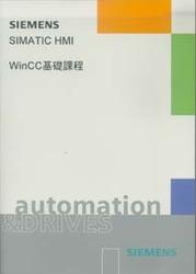 SIMATIC HMI WinCC 基礎課程-cover