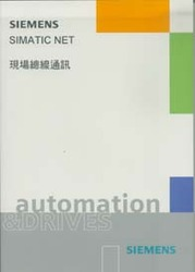 SIMATIC NET 現場總線通訊-cover