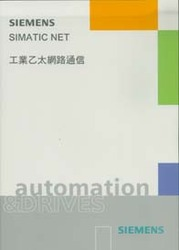 SIMATIC NET 工業乙太通信網路-cover