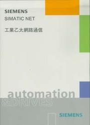 SIMATIC NET 工業乙太通信網路