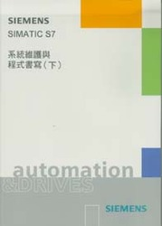 SIMATIC S7 系統維護與程式書寫 (下)-cover