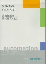 SIMATIC S7 系統維護與程式書寫 (上)-cover