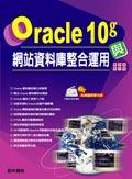 Oracle 10g 與網站資料庫整合運用