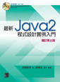 最新 Java 2 程式設計實例入門增訂第三版-cover