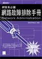 網管員必讀網路故障排除手冊 Network Administration-cover