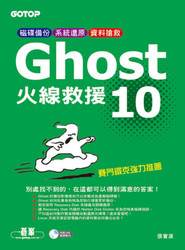 Ghost 10 火線救援-cover
