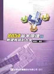 8051 基本原理與軟硬體設計大全(修訂版)-cover